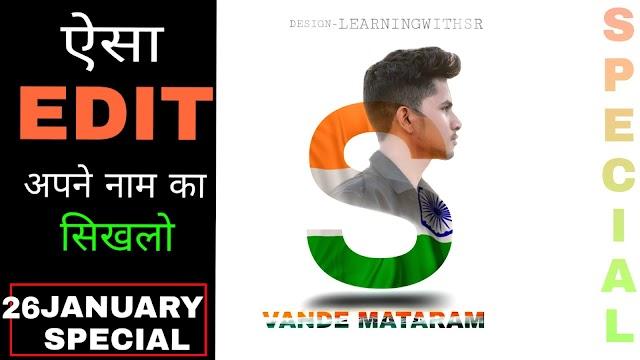 REPULBLIC DAY INDIAN FLAG NAME ALPHABET EDITING 2020