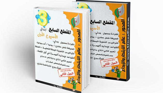 مراجعات و تمارين الأسبوع الأول من المقطع السابع اللغة العربية السنة الثالثة إبتدائي