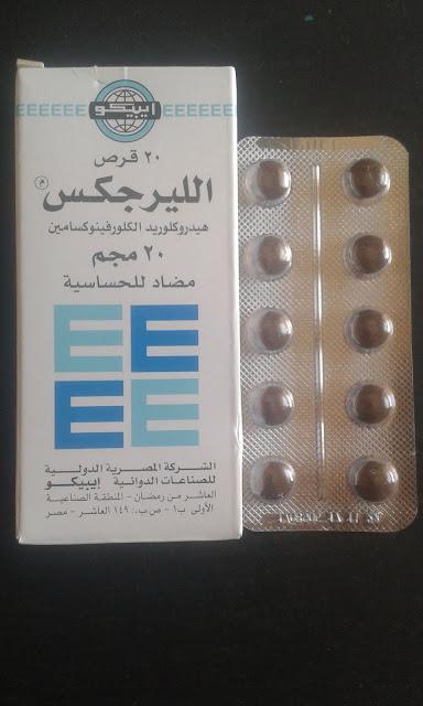 الليرجکس اقراص مضاد للحساسيةAllergex Tablets