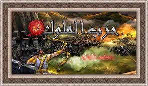 تحميل لعبة حرب الملوك اون لاين download khan wars online