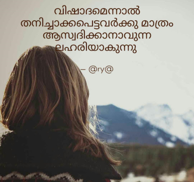 Loneliness and depression sad quote with lady in Malayalam font
