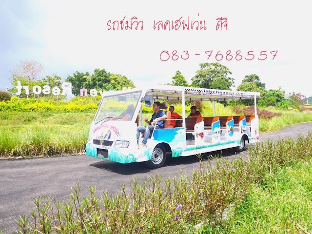 รถชมวิว 25 ที่นั่ง กาญจนบุรี