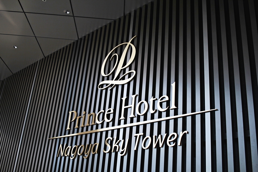 prince hotel japan nagoya