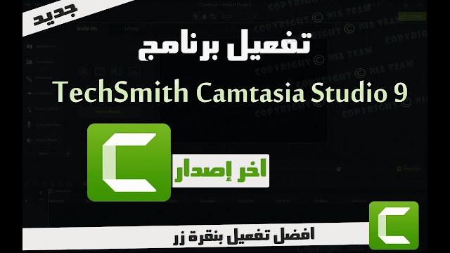 تفعيل برنامج Camtasia Studio 9 مدى الحياة ( شغالة 100% )