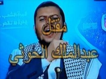 حقيقة مقتل عبدالملك الحوثي بغاره جوية