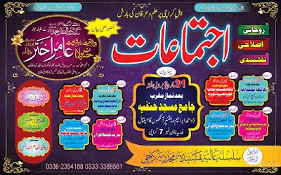Hazrat Maulana peer Zulfiqar Ahmad Naqshbandi db ~ Sukoon-e-Dil