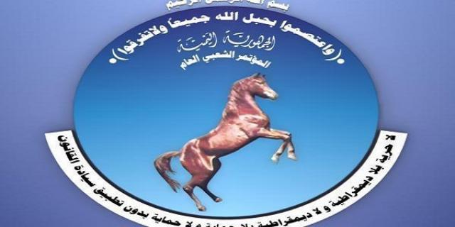 المؤتمر الشعبي العام ينفي شائعات الحوثي حول استعاده الدولة