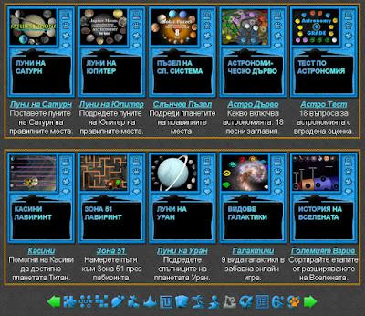 Астрономически Игри за Студенти
