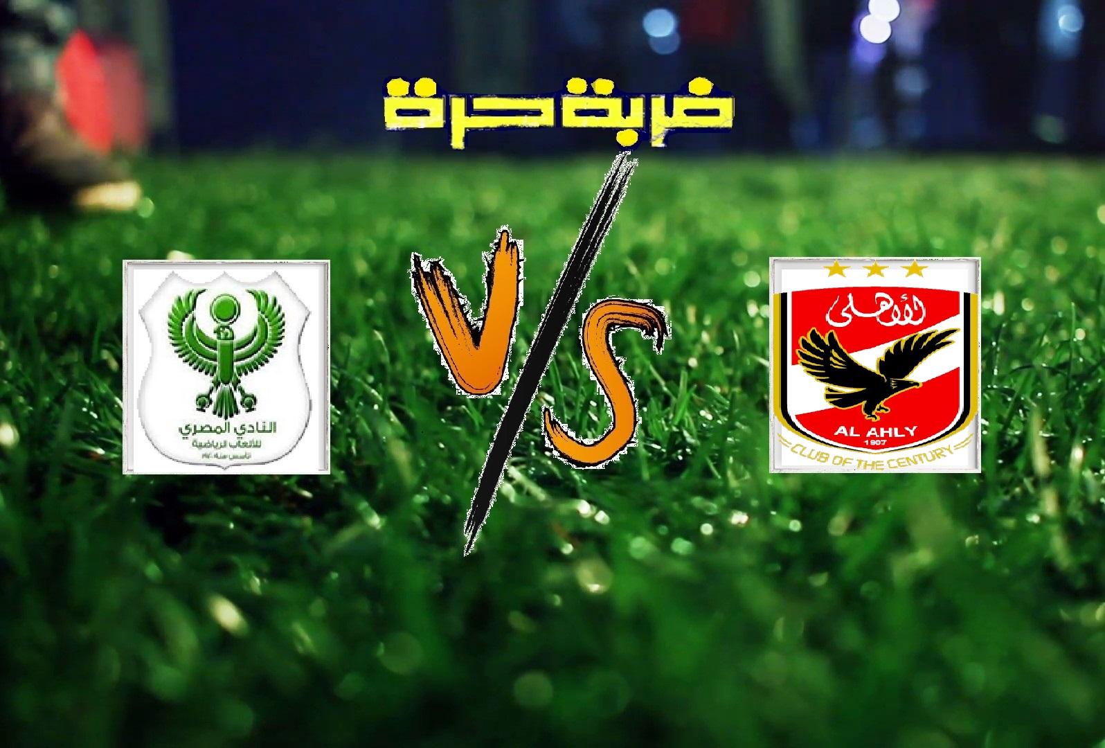 الاهلي يفوز على المصري البورسعيدي بهدفين دون رد في الجولة الـ19 من بطولة الدوري المصري