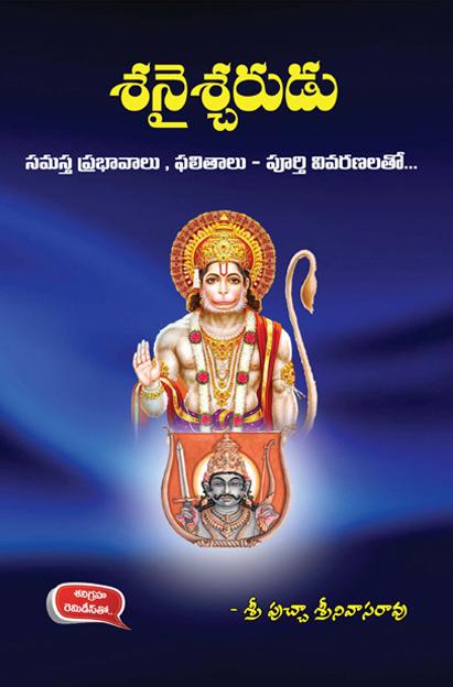 శని సమస్త ప్రభావములు | Shani samasta prabhavamulu | GRANTHANIDHI | MOHANPUBLICATIONS | bhaktipustakalu
