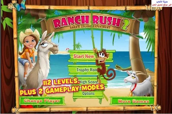 تحميل لعبة المزرعة رانش راش Ranch Rush للكمبيوتر و الموبايل الاندرويد برابط مباشر ميديا فاير مضغوطة بحجم صغير