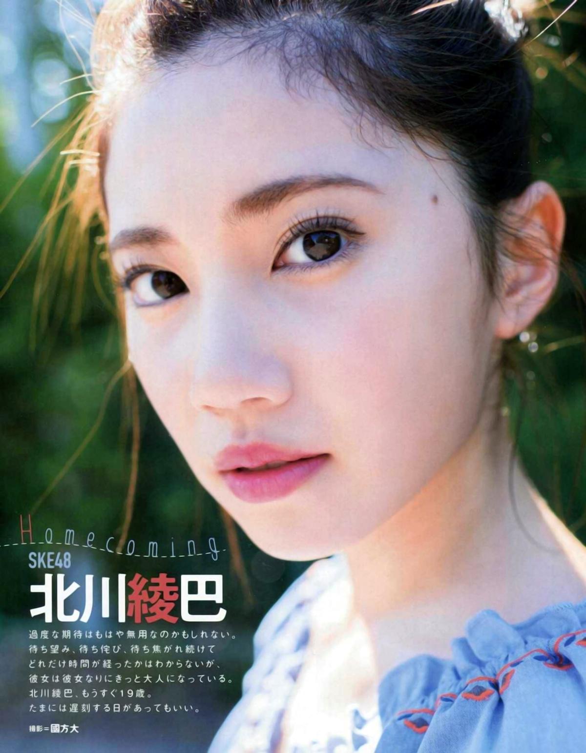 Kitagawa Ryoha 北川綾巴, BUBKA 2017.11 (ブブカ 2017年11月号)