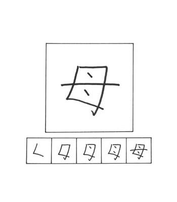 kanji ibu