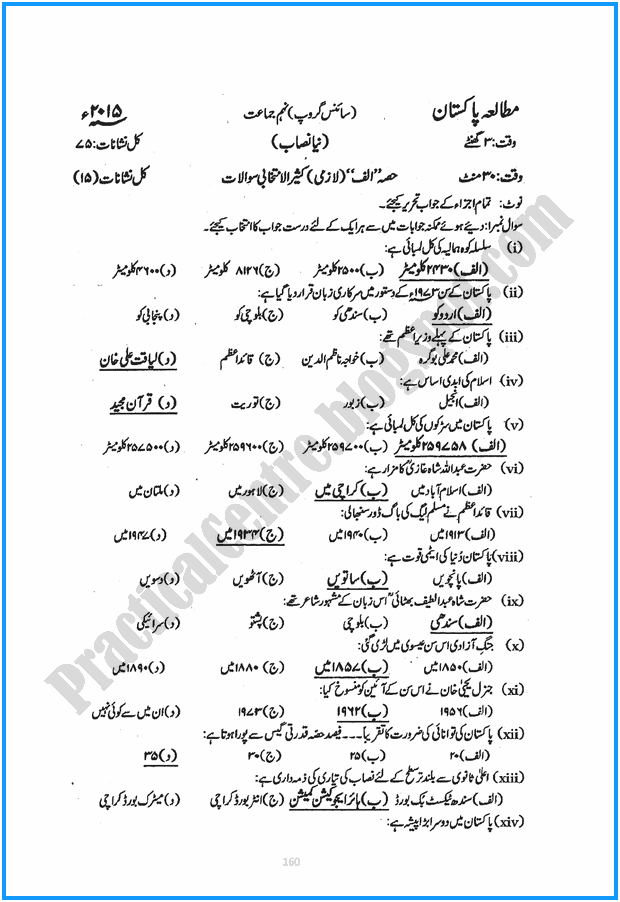 9th-pakistan-studies-urdu-five-year-paper-2015