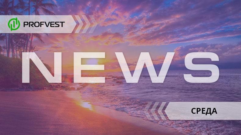 Новости от 10.07.19