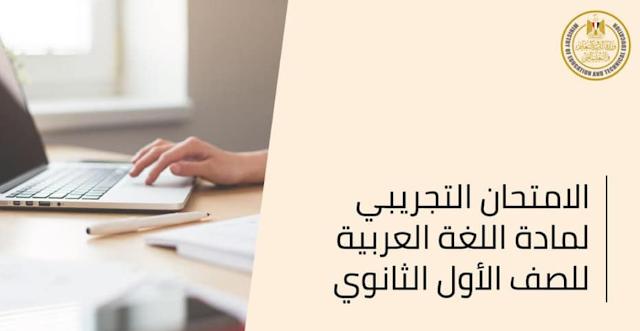 الامتحان التجريبي لمادة اللغة العربية للصف الأول الثانوي pdf