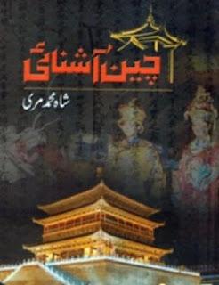 Cheen Ashnai By Dr. Shah Muhammad Marri