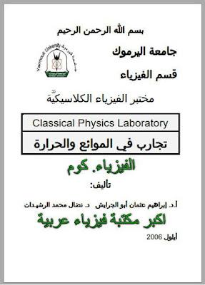 كتاب شرح تجارب مختبر الفيزياء الكلاسيكية pdf بالعربي مجاناً