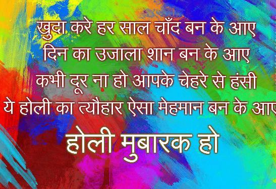 Happy Holi in urdu