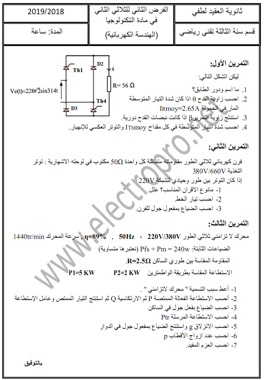 فرض الثاني للفصل الثاني سنة الثالثة هندسة كهربائية تقني رياضي