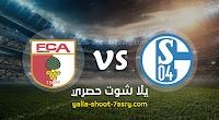 نتيجة مباراة شالكه وأوجسبورج اليوم الاحد بتاريخ 24-05-2020 الدوري الالماني