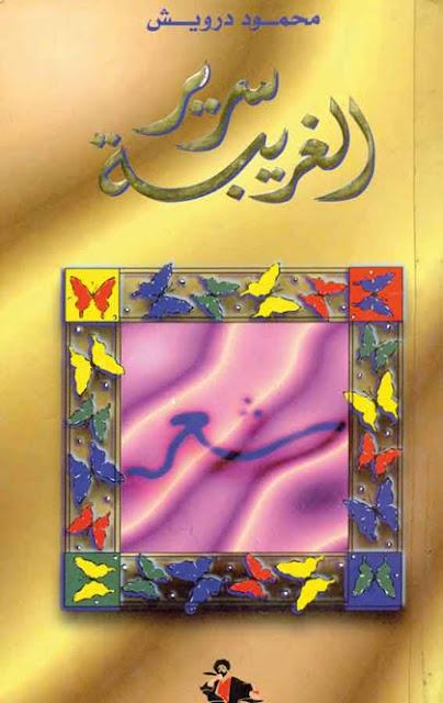 محمود درويش - سرير الغريبة