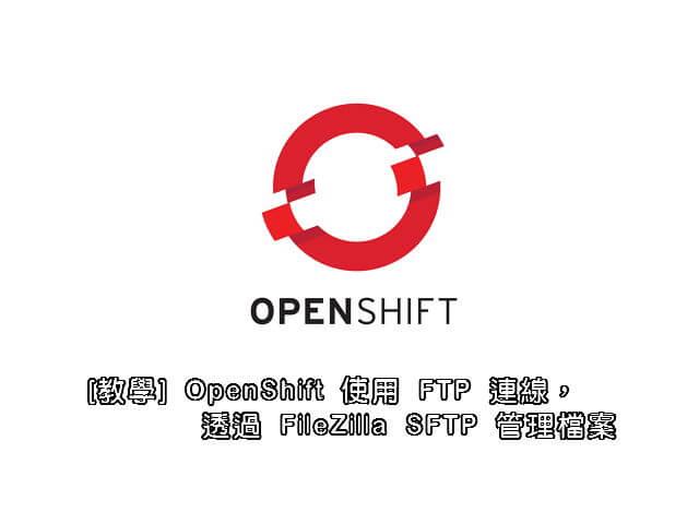 OpenShift 使用 FTP 連線,透過 FileZilla SFTP 管理檔案_001