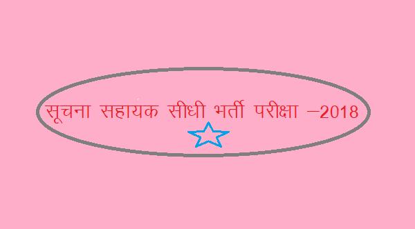 राजस्थान सूचना सहायक सीधी भर्ती परीक्षा -2018