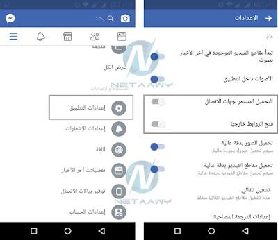 منع-فيسبوك-من-تسجيل-المكالمات-والرسائل