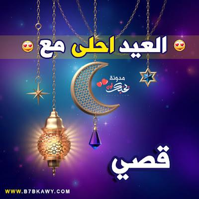 العيد احلى مع قصي