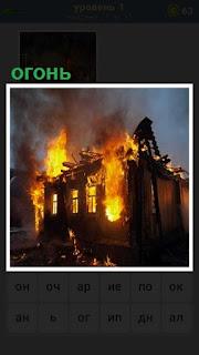 Пожар, горит дом и огонь сметает все на своем ходу
