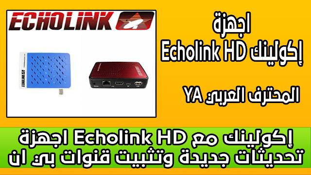 اجهزة Echolink HD إكولينك مع تحديثات جديدة وتثبيت قنوات بي ان الفرنسية