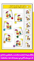 لعبة لوجيكو التعليمية للأطفال للأندرويد 2019 - صورة لقطة شاشة (3)