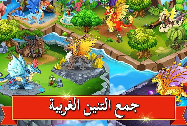 Dragon Battle v10.05 MOD UPDATE