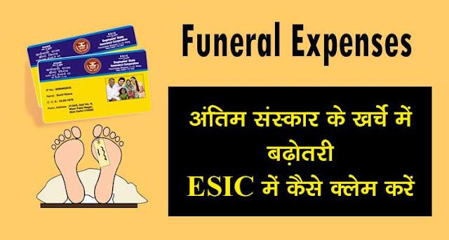 Funeral Expenses hiked by ESIC, बीमित व्यक्ति के मृत्यु के बाद कैसे क्लेम करें