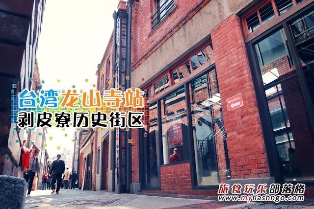 台北旅游 / 龙山寺站、剥皮寮历史街区与新富町文化市场