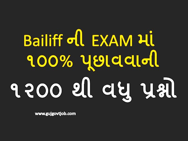 Bailiff 1200 IMP General Knowledge Questions And Answers For Competitive Exams