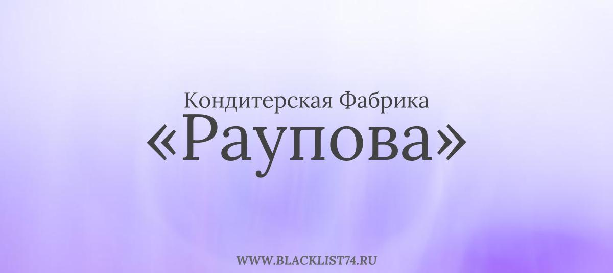 ООО Кондитерская Фабрика «Раупова», ИПРауповаН.В., г. Челябинск