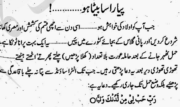 Aulad e Narena Paida Ho Wazifa
