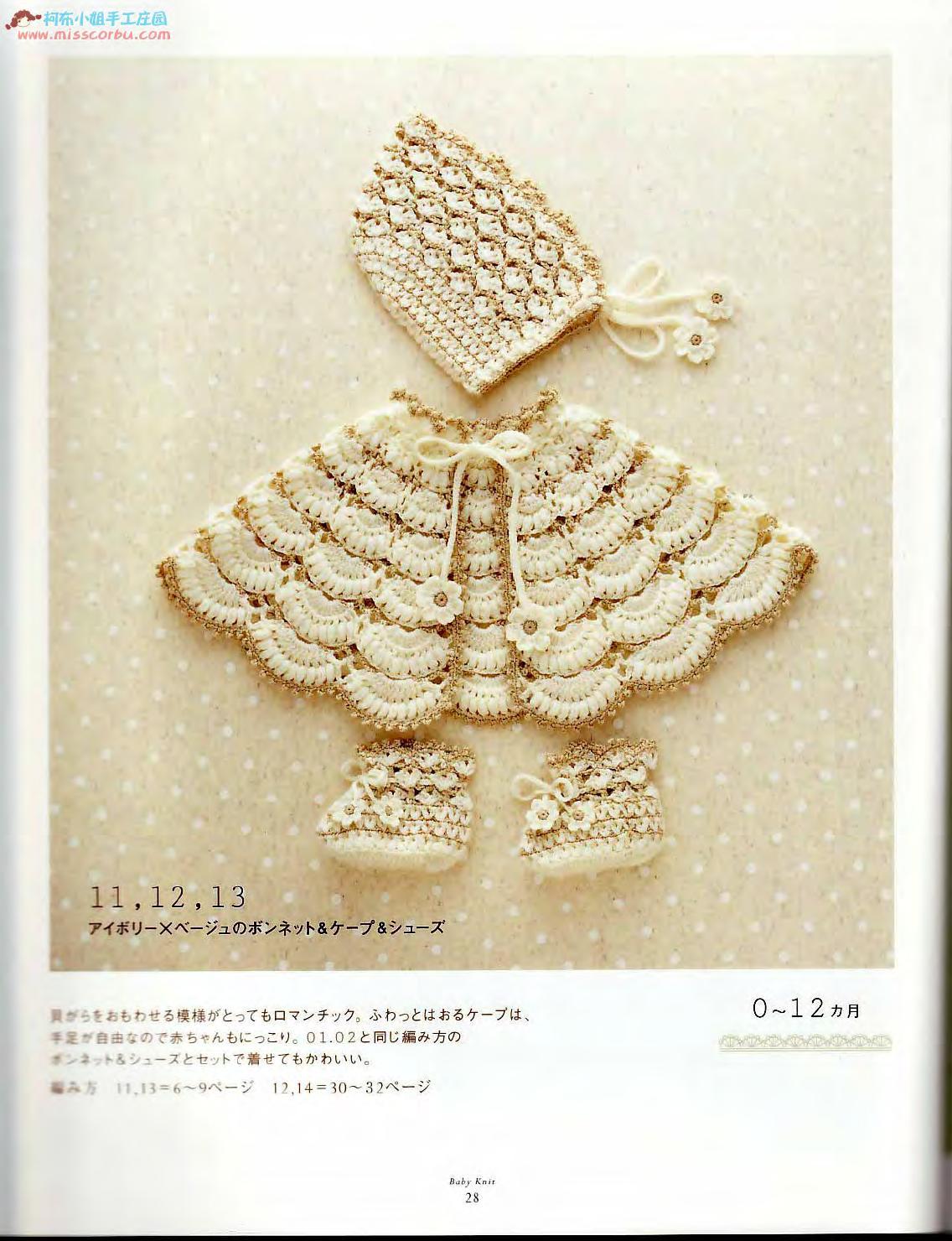 PATRONES GRATIS DE CROCHET: PONCHO en ondas para BEBE a crochet ...