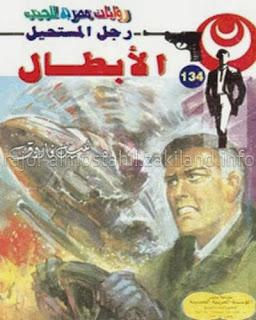 قراءة وتحميل 134 - الأبطال - رجل المستحيل