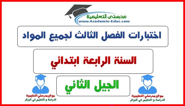 اختبارات الفصل الثالث لجميع المواد السنة الرابعة ابتدائي الجيل الثاني