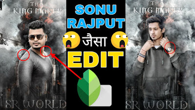 sonu rajput editing  sonu rajput editing background png  sonu rajput png  sonu rajput background png