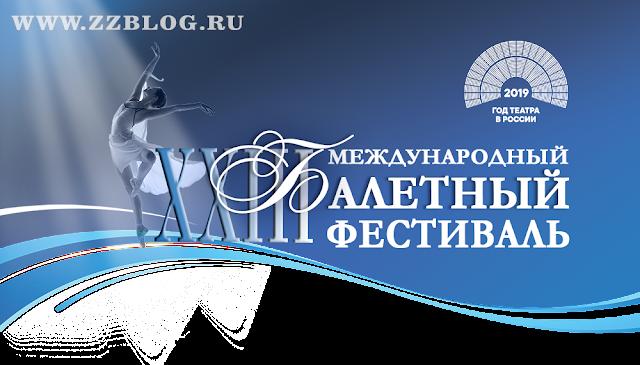 23 Международный балетный фестиваль в Чебоксарах