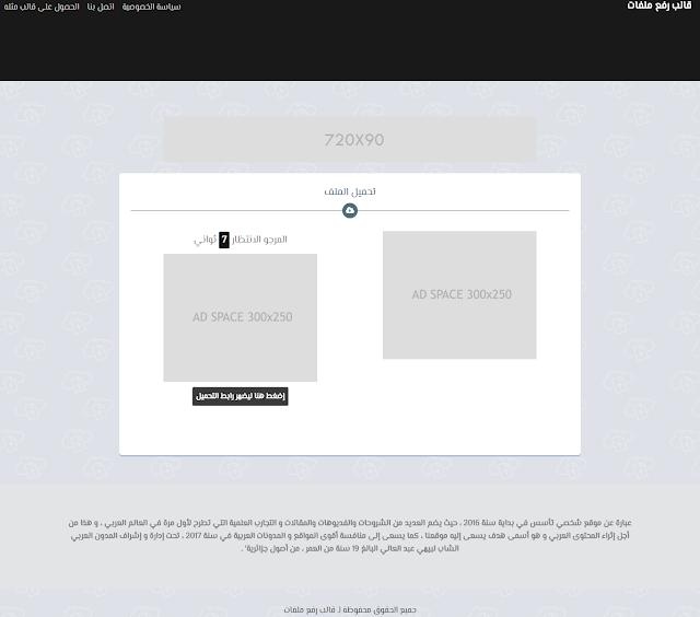 صفحة التحميل في قالب رفع الملفات على بلوجر