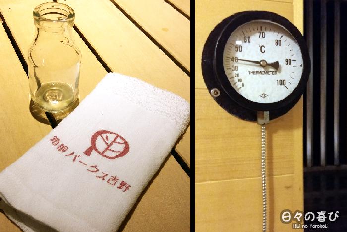 thermomètre salle de bain kumo hakone pax yoshino et serviette de bain