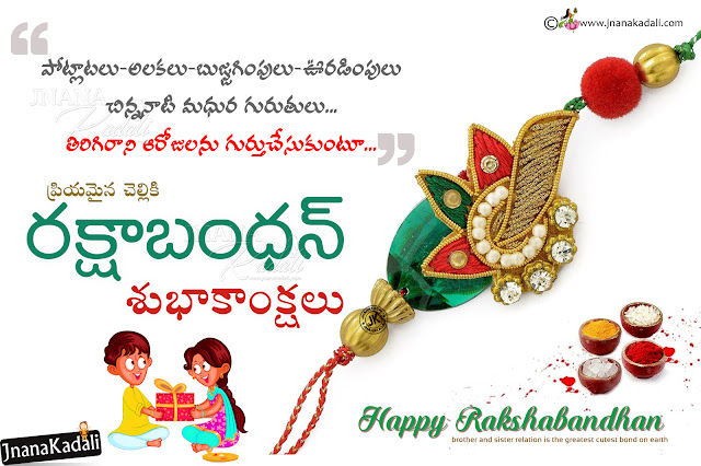 happy rakshabandhan greetings in telugu, telugu latest rakshabandhan quotes messages, online telugu rakshabandhan greetings