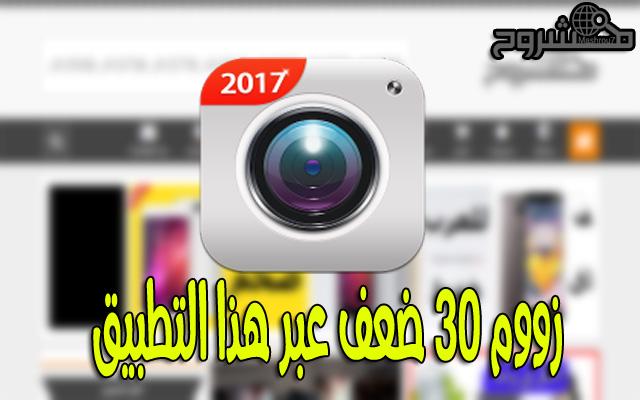 حمّل هذا التطبيق الخرافي للحصول على زووم 30 مرة ضعف الكاميرا التي توجد في هاتفك