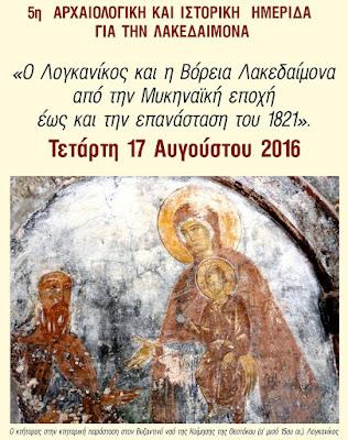 Ο Λογκανίκος και η Βόρεια Λακεδαίμονα από την Μυκηναϊκή εποχή έως και την επανάσταση του 1821