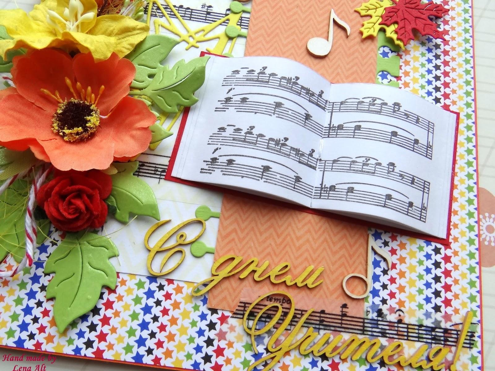 Как прикрепить к открытке музыку, открытка методом торцевания